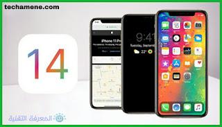 5 ميزات iOS 14 خاصة لمستخدمي iPhone