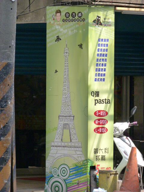 des Pizzas Tour Eiffel....