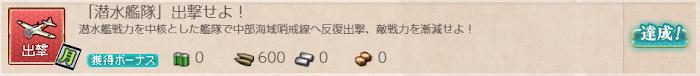 艦これ_2期_二期_6-1_6-1_「潜水艦隊」出撃せよ!_004.png