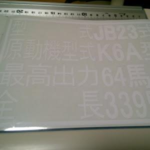 ジムニー JB64Wのカスタム事例画像 仕事屋.jp さんの2020年08月12日21:46の投稿