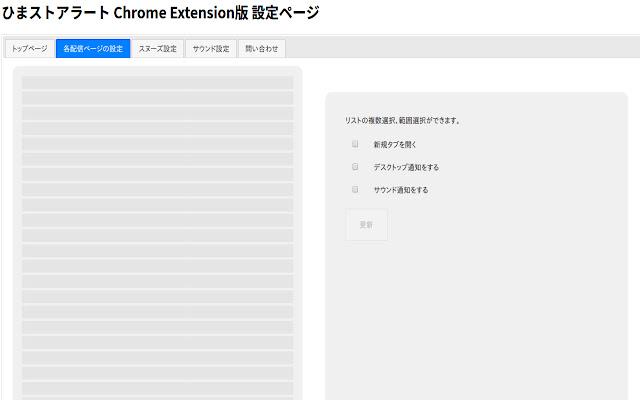 ひまストアラート on Google Chrome