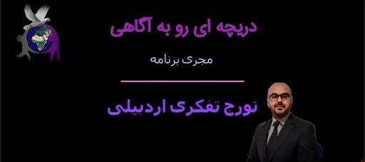 برنامه دریچه ای روبه آگاهی با عنوان حق انتخاب و انتخابات پیش رو_مجری:تورج تفکری
