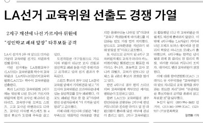 Korean Daily News Article