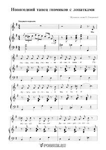 """Песня """"Новогодний танец гномиков с лопатками""""  О. Смирновой: ноты"""