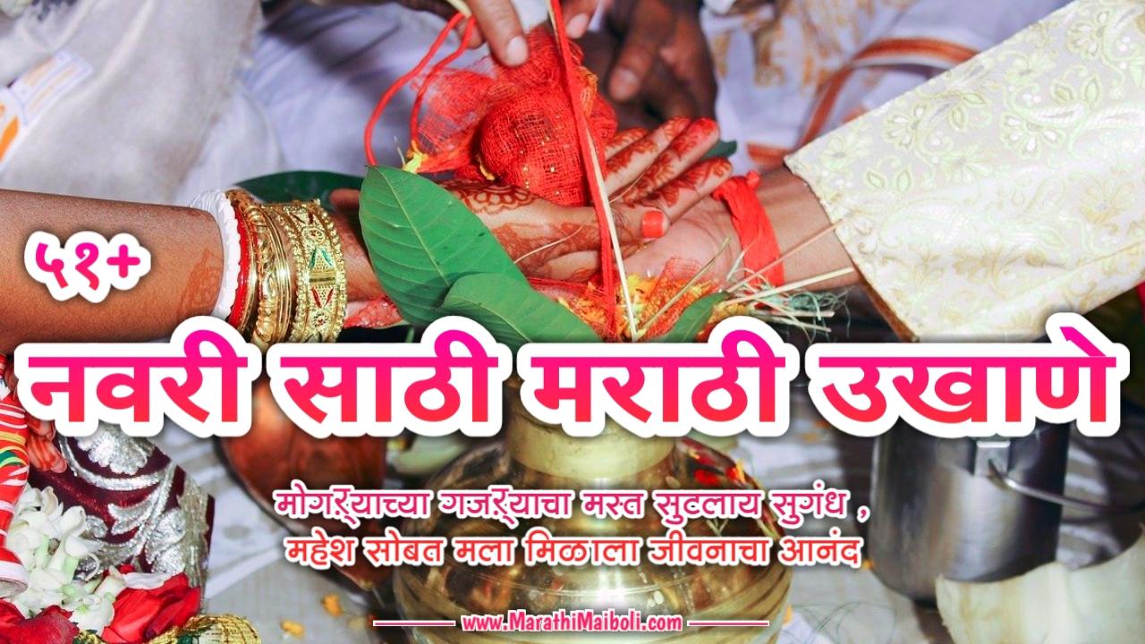 Marathi Ukhane For Female, Marathi Ukhane For male, Marathi Ukhane for funny, Marathi lagna ukhane
