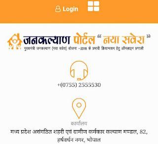 MP Naya Savera Card 2020 | मध्यप्रदेश नया सवेरा कार्ड 2020