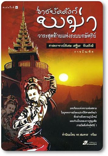 แนะนำหนังสือ ราชบัลลังก์พม่า