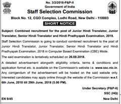 SSC JHT Notification 2018 www.indgovtjobs.in
