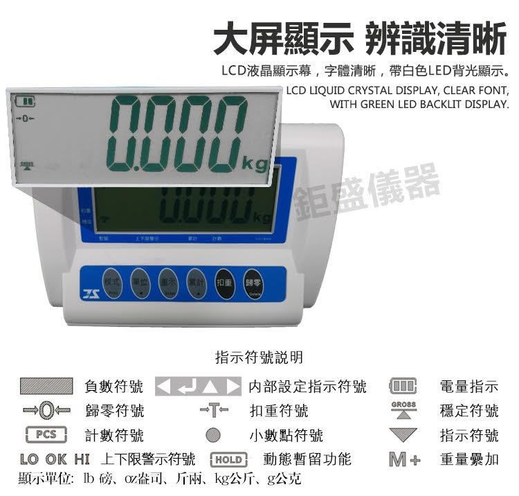 JP2  大字幕計重台秤(400*500mm)