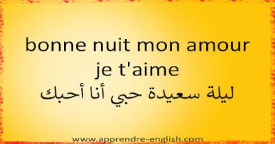 حب وعشق بالفرنسية |مكتوبة على الصور