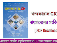 খন্দকার'স GK ( বাংলাদেশের সংবিধান)  - PDF Download