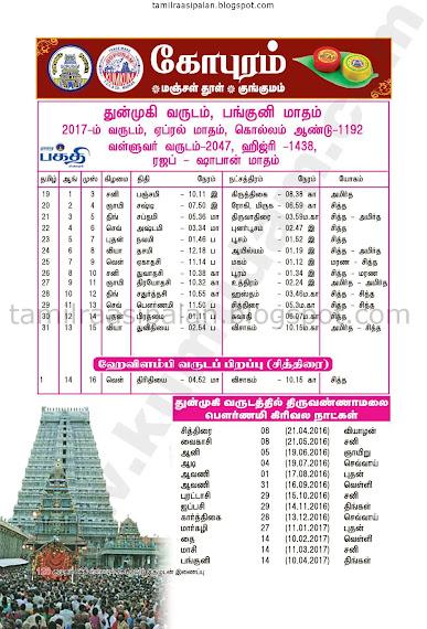 Tamil Calender 2016 - 2017