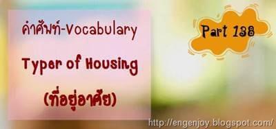 คำศัพท์ภาษาอังกฤษ Types of Housing (ที่อยู่อาศัย)