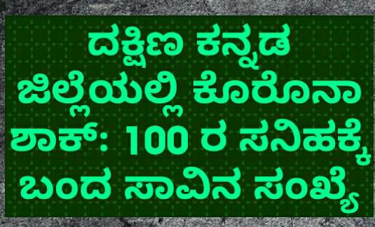 ದಕ್ಷಿಣ ಕನ್ನಡ ಜಿಲ್ಲೆಯಲ್ಲಿ ಕೊರೊನಾ ಶಾಕ್: 100 ರ ಸನಿಹಕ್ಕೆ ಬಂದ ಸಾವಿನ ಸಂಖ್ಯೆ