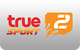 ดูกีฬาออนไลน์ ช่อง TrueSport 2 (ช่องทรูสปอร์ต 2) ทรูวิชั่น