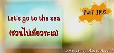 บทสนทนาภาษาอังกฤษ Let's go to the sea (ชวนไปเที่ยวทะเล)