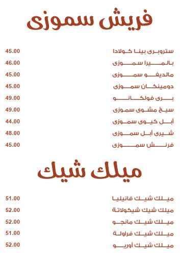 منيو مطعم سيخ مشوي 10