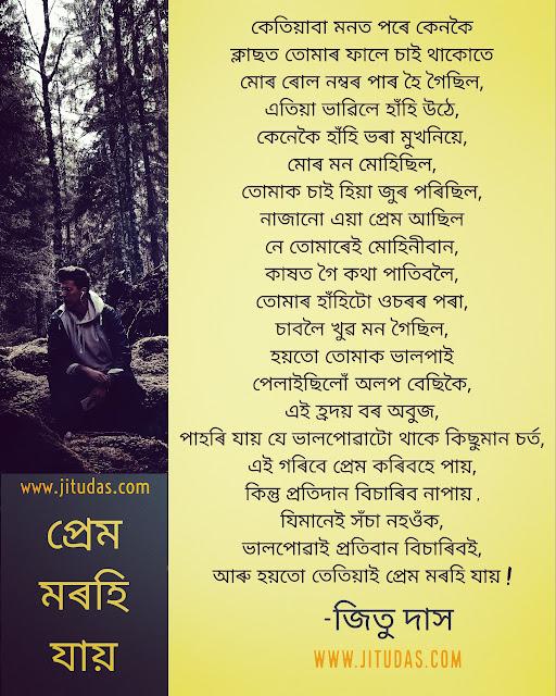 Assamese sad love poem ( অসমীয়া কবিতা – প্ৰেম