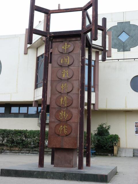 CHINE.SICHUAN.LESHAN puis ZIGONG - 1sichuan%2B354.JPG
