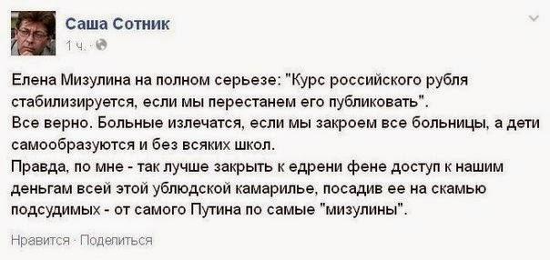 Минфин РФ внезапно решил, что рубль начнет существенно укрепляться - Цензор.НЕТ 4208