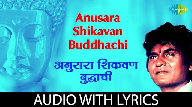 Anusara shikavan buddhachi buddha geet lyrics| अनुसरा शिकवण बुद्धाची lyrics