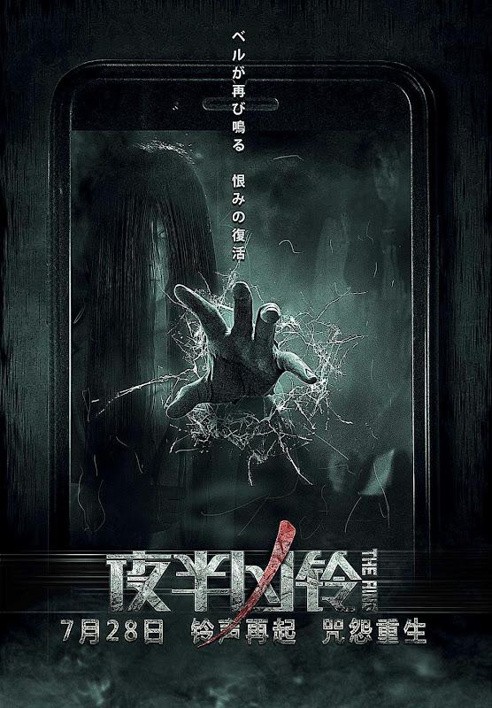 The Ring China Movie