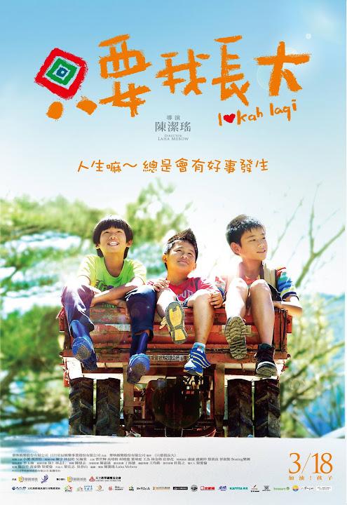 只要我長大 (Iokah Laqi, 2016)