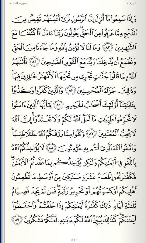 تفسير القرآن الكربم سورة المائدة 83 89