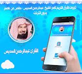screenshot of قرأن كامل بصوت السديس بدون نت