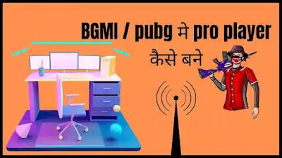Pubg me pro player kaise bane , bgmi me pro player kaise bane , bgmi best sensitivity in hindi