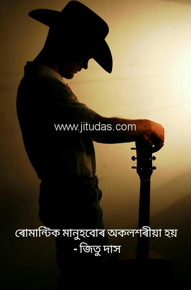 Assamese romantic sad loneliness quotes by Jitu Das Quotes
