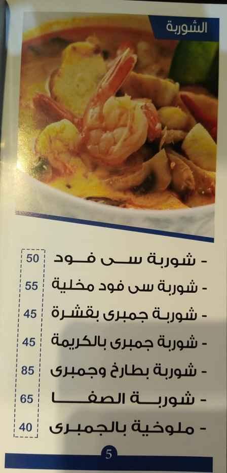 منيو مطعم الصفا