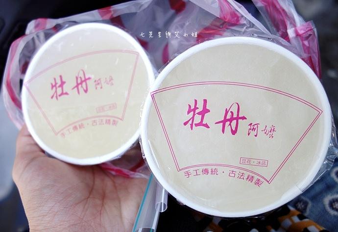 8 新莊萬安豆花 檸檬冰沙 檸檬紅茶