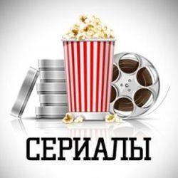 российские сериалы