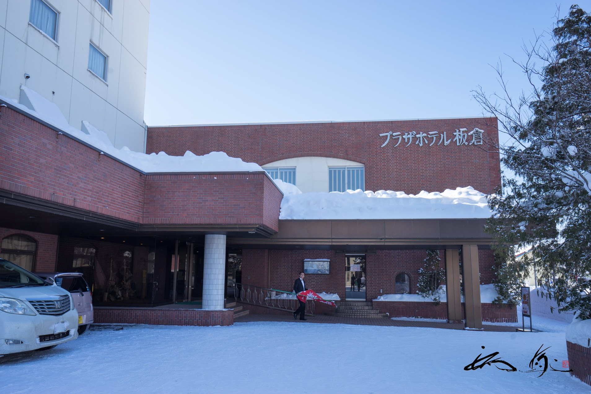 プラザホテル板倉(深川市)