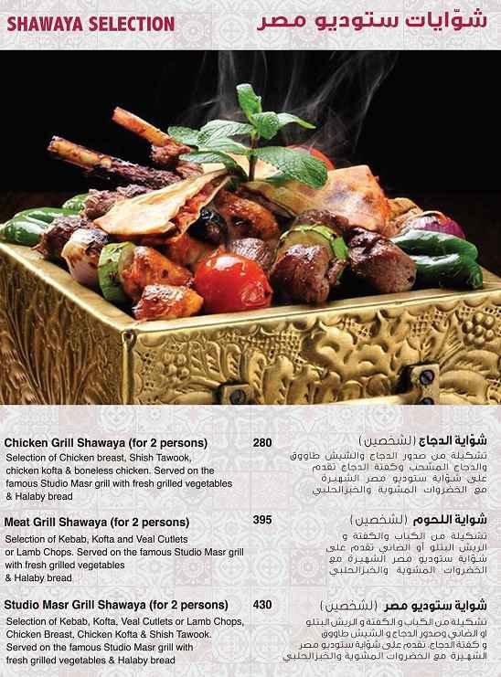 منيو مطعم ستديو مصر 6