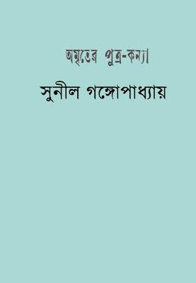 amrriter-putra-konya-sunil-gangopadhyay