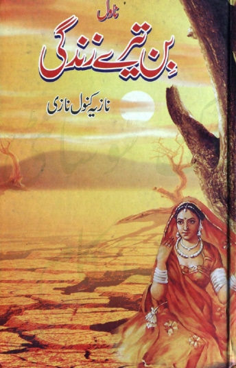 Bin Tere Zindgi is a very well written complex script novel which depicts normal emotions and behaviour of human like love hate greed power and fear, writen by Nazia Kanwal Nazi , Nazia Kanwal Nazi is a very famous and popular specialy among female readers