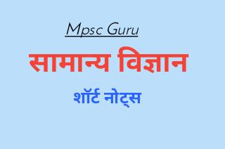 mpsc short notes by mpsc guru- science