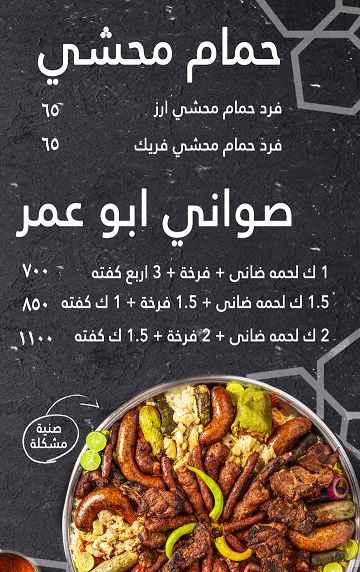 منيو مطعم ابو عمر 8