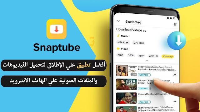 افضل تطبيق على الإطلاق لتحميل الفيديوهات والملفات الصوتية على الهاتف الاندرويد snaptube