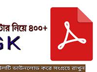 400+ Computer GK - PDF Download