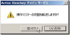 AD05_FSMOMigration_000040