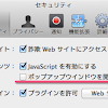 Safariの設定にて「ポップアップウィンドウを開かない」のチェックを外す