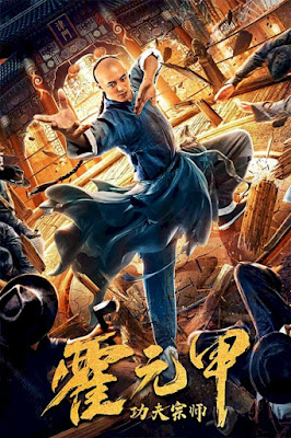 Movie: Fearless Kungfu King (2020)