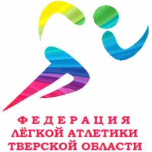 Федерация легкой атлетики Тверской области выбрала новый логотип