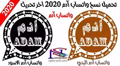 تحميل واتساب آدم الاسود والبني اخر اصدار 2020 adamwhatsapp ضد الحظر