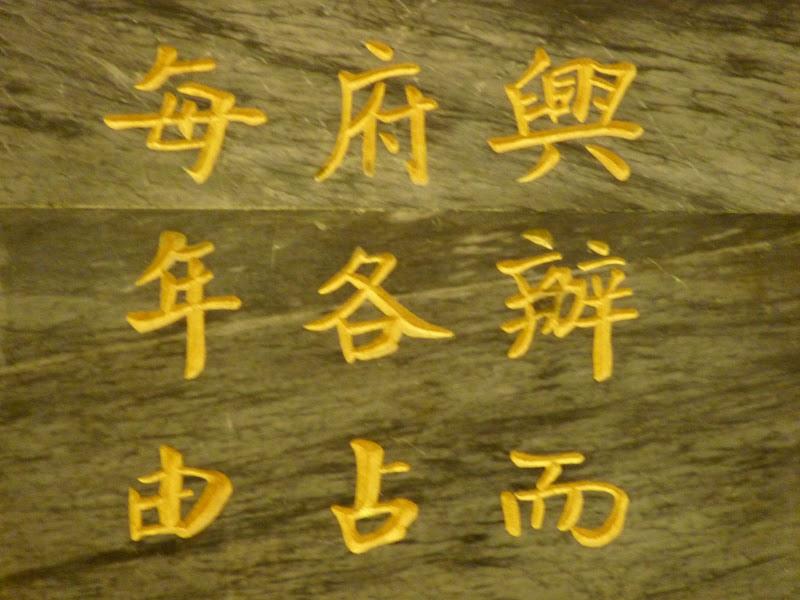 TAIWAN..Taipei,Xinbeitou Musée aborigène , Musée des sources chaudes et mémorial Sun Yat Sen 01/2009 - Xinbeitou%2B158.jpg