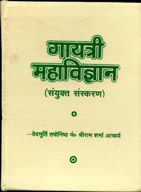Gayatri mahaVigyan Pdf (गायत्री महाविज्ञान संयुक्त संस्करण)