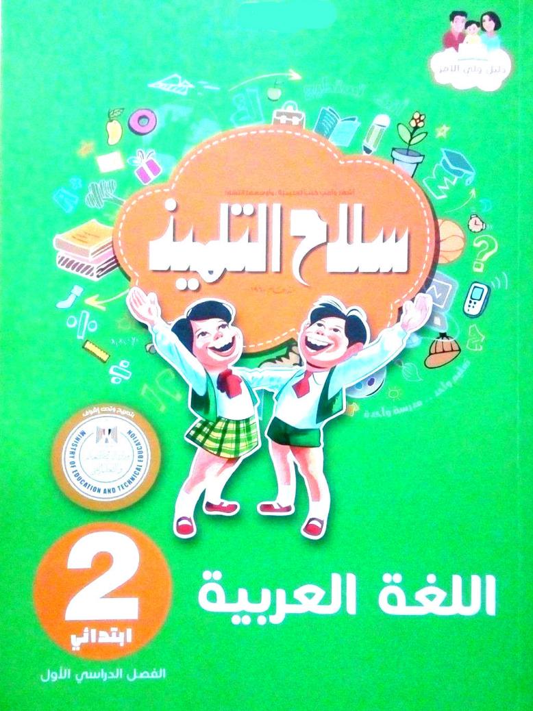 كتاب سلاح التلميذ لغة عربية للصف الثانى الابتدائى - الترم الاول 2021/2020